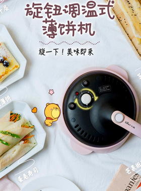 电饼铛烙馍单面新型插电煎锅恒温薄饼铛小家电厨房电器家用烙饼。
