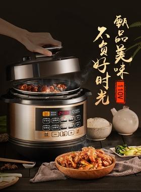 110V伏电压力锅双胆家用智能5L高压锅多功能电饭煲小家电器台湾