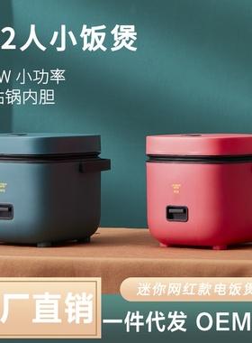 迷你电饭煲小型1-2人电饭锅家用蒸饭锅小家电电器礼品rice cooker