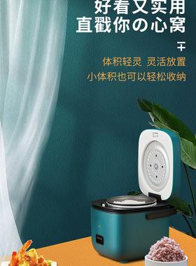 迷你电饭煲小型单人电饭锅家用电器智能1.2l小家电礼品一件代发