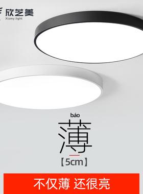超薄现代简约LED吸顶灯圆形卧室灯饰客厅灯创意书房餐厅阳台灯具