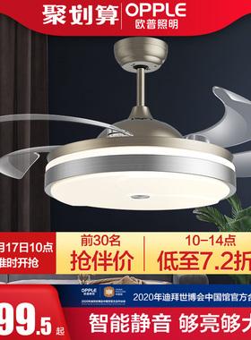 OPPLE隐形扇风扇吊灯客厅餐厅卧室家用简约现代电扇灯具风扇灯FS