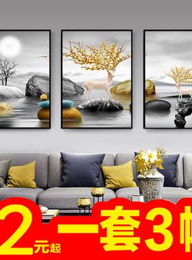 北欧风格装饰画餐厅画墙面三联画现代简约客厅沙发背景墙卧室挂画