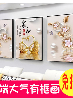 新中式装饰画客厅墙面挂画壁画简约沙发背景墙画餐厅画家和万事兴