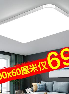 LED吸顶灯简约现代客厅灯长方形大气卧室餐厅灯书房间家用灯具