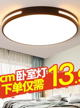 led吸顶灯超薄简约现代卧室餐厅厨房书房阳台灯客厅灯具北欧风格