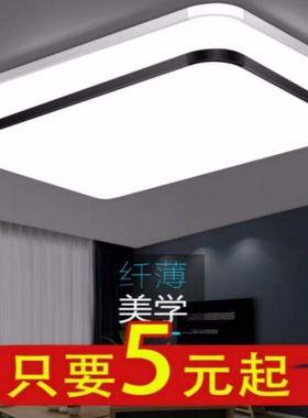 超薄LED吸顶灯客厅灯具长方形卧室灯书房灯简约餐厅灯办公室大厅