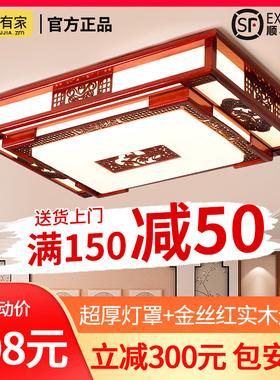 新中式吸顶灯实木客厅卧室灯LED长方形中国风书房茶室餐厅灯套餐