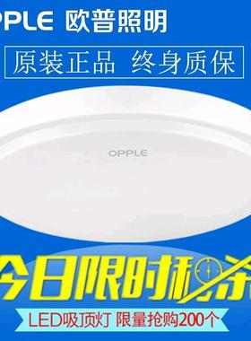 欧普LED吸顶灯圆形客厅卧室餐厅灯现代简约教室走廊工程灯具批发
