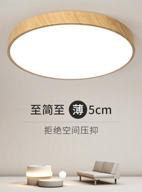 北欧超薄LED吸顶灯现代简约新中式原木纹色客厅主卧室餐厅房间书房阳台走廊过道圆形灯饰家用大气三色灯具