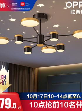 欧普照明 2021年新款轻奢客厅卧室餐厅吊灯浪漫满天星北欧吊灯DD