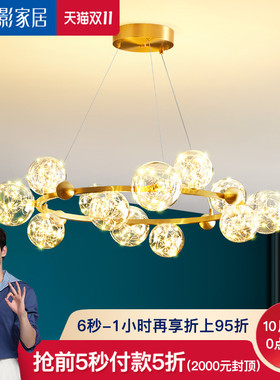 月影北欧吊灯客厅灯满天星灯具现代简约餐厅灯轻奢风格卧室led灯