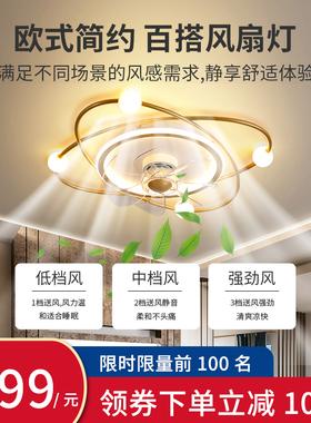 风扇灯2021年新款吸顶客厅卧室餐厅隐形轻奢儿童房家用一体吊扇灯