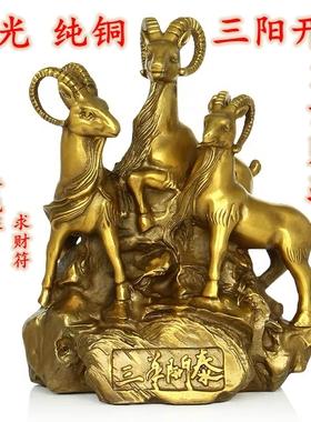 纯铜三羊开泰摆件 三阳开泰工艺品 铜羊开业家居客厅装饰摆设