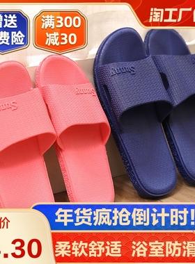 拖鞋女家用夏室内防滑浴室居家居塑料软底防臭洗澡凉拖鞋男夏天