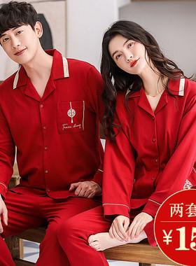 本命年红色结婚情侣睡衣纯棉长袖春秋款男大码新婚家居服婚用套装