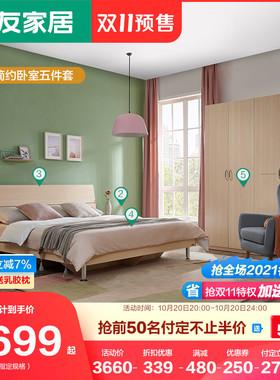全友家居卧室成套家具双人板式储物高箱床衣柜现代简约套装106302