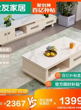 全友家私岩板茶几电视柜组合简约现代小户型客厅成套家具36111