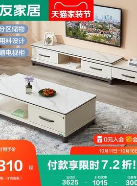 全友家居岩板茶几电视柜组合可伸缩电视柜客厅成套家具组合120709