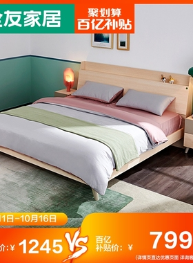 全友家居双人床卧室储物床1.5米1.8m板式床北欧成套家具床106306