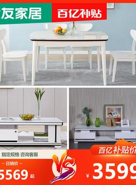全友家居现代简约成套家具茶几电视柜餐桌椅组合套装120727-7JT