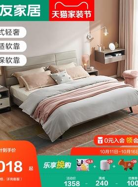 全友家居皮艺软靠双人床 现代轻奢卧室板式床成套家具组合125601