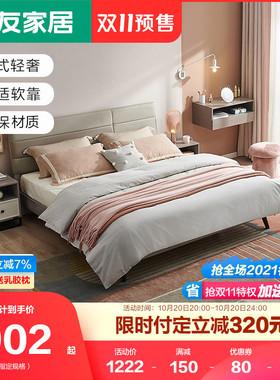 全友家居皮艺软靠双人床现代轻奢风卧室板式床成套家具组合125601