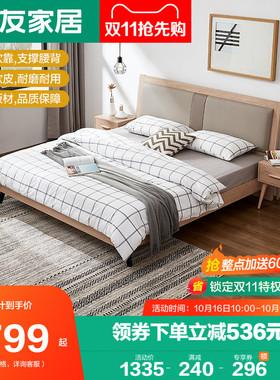 全友家居北欧双人床木纹色1.5m1米8软靠板式床卧室成套家具106311