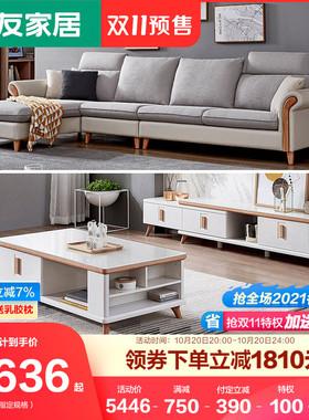 全友家居现代简约皮布沙发玻璃伸缩茶几电视柜客厅成套家具102381