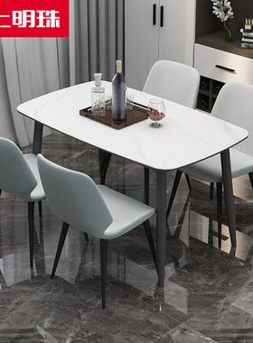 掌上明珠岩板石材台面餐桌轻奢餐厅桌椅组合成套家具四六人1.35米