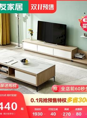 全友家居北欧茶几电视柜组合客厅成套家具套装影视柜茶几桌126205