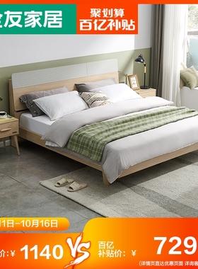 全友家居现代简约双人床1.5米1.8米板式床北欧成套家具组合126701