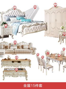 卧室家具组合套装欧式床主卧奢华全屋现代简约床衣柜客厅沙发成套