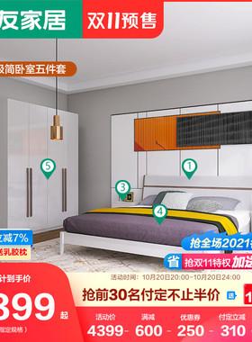 全友家居现代简约卧室成套家具双人床板式床四门五门衣柜126101