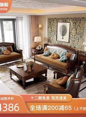 美式沙发轻奢真皮实木外架小户型简约客厅1+2+3组合欧式成套家具