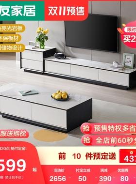 全友家居岩板茶几电视柜组合现代轻奢客厅简约茶几成套家具DW1055