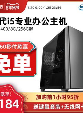 宁美国度台式电脑主机十代酷睿i5 10400办公电脑家用游戏主机企业采购设计师电脑台式组装机全套DIY整机