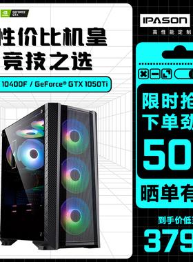 攀升十代i5 10400F/1050Ti/1650高配台式吃鸡电脑主机组装机游戏电竞型DIY整机LOL网吧全套直播设计gta
