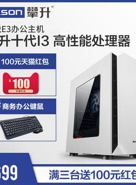 攀升灵悦E3 十代I3 10100主机企业客服家用商用办公台式组装电脑主机DIY组装机兼容机整机全套