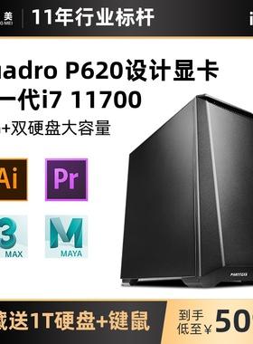 宁美国度十一代i7 11700/T400/P620高配设计师专用电脑主机3D建模视频剪辑美工图形工作站整机全套台式组装机