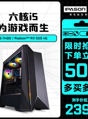 攀升十代i5 10400F/RX550 4G吃鸡LOL独显游戏台式办公网吧组装电脑主机DIY整机全套