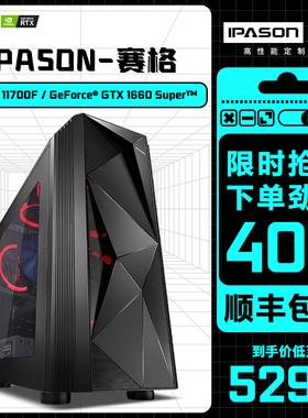 攀升酷睿i7 11700F/GTX1050ti/1650/1660s/2060配置DIY组装台式机网吧整机全套设计GTA5永劫无间游戏电脑主机
