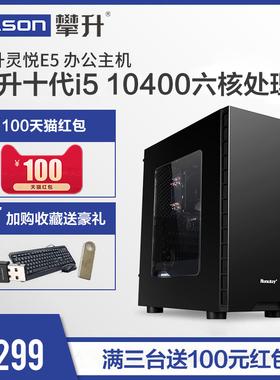 攀升灵悦E5 十代i5 10400台式家用商用办公电脑主机游戏设计师电脑DIY组装机整机全套
