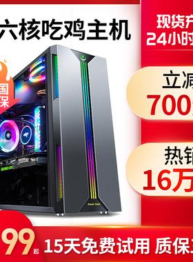 酷睿i5四核i7六核/16G/GTX1060独显台式机组装电脑主机电竞整机全套家用企业办公全新官方正品吃鸡游戏