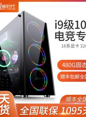 i7级十核家用高端游戏吃鸡DIY组装水冷主机台式电脑全套高配整机