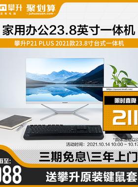 攀升A3S十代i3/i5一体式电脑23.8英寸台式主机吃鸡游戏商务办公家用超薄一体机学生高配教学独显整机