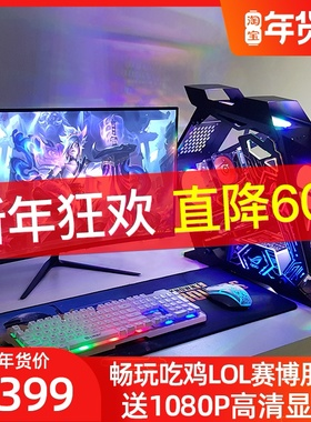 i5高配电脑台式组装机全套配件网咖电竞游戏专用1660显卡办公直播水冷网吧吃鸡英雄联盟整机高端全新电脑主机