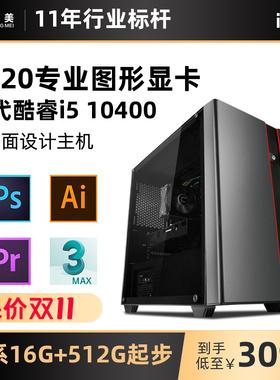 宁美国度i5 10400F/P620设计师电脑主机淘宝美工平面绘图3D建模渲染台式电脑组装机全套DIY整机图形工作站