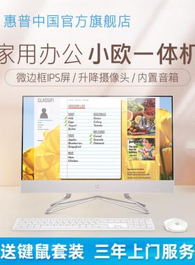 【升级3年上门】惠普HP 一体机电脑台式全套十代酷睿i3/i5高配家用办公游戏型官方旗舰店官网教学台式机整机