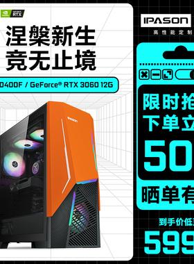 攀升i5 10400F/RTX2060/3060/3060Ti永劫无间高配游戏台式电脑主机组装机网吧LOL整机全套直播设计